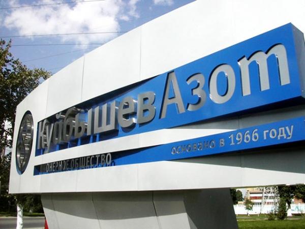 Прокуратура: «КуйбышевАзот» нарушил закон об охране воздуха от загрязнения