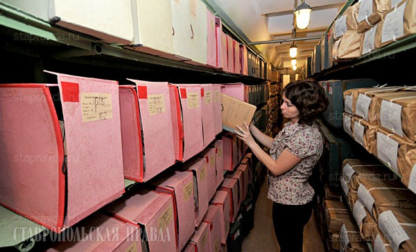 «За верность архивному делу»