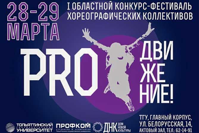 Конкурс-фестиваль хореографических коллективов PROдвижение