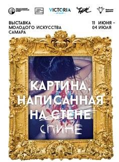 В Тольятти пройдет выставка «Картина, написанная на спине»