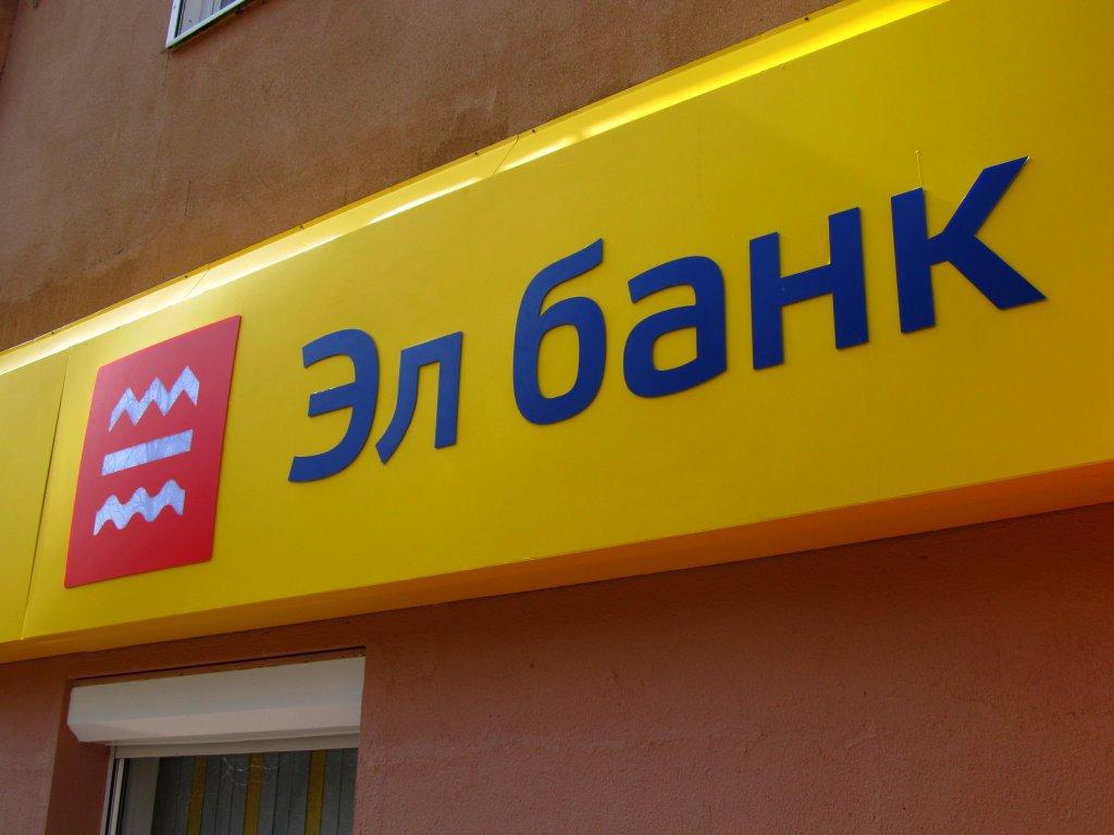 Работа Эл банка временно приостановлена