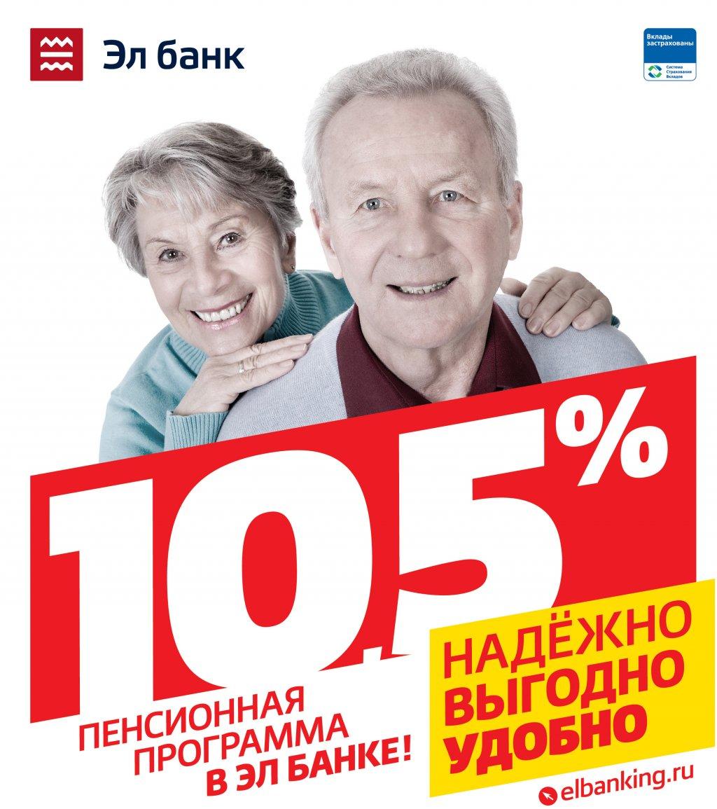 Тольятти банки пенсионные вклады посмотреть пенсию пенсионный фонд личный кабинет