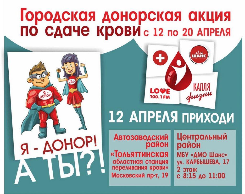 На следующей неделе в Тольятти стартует донорская акция
