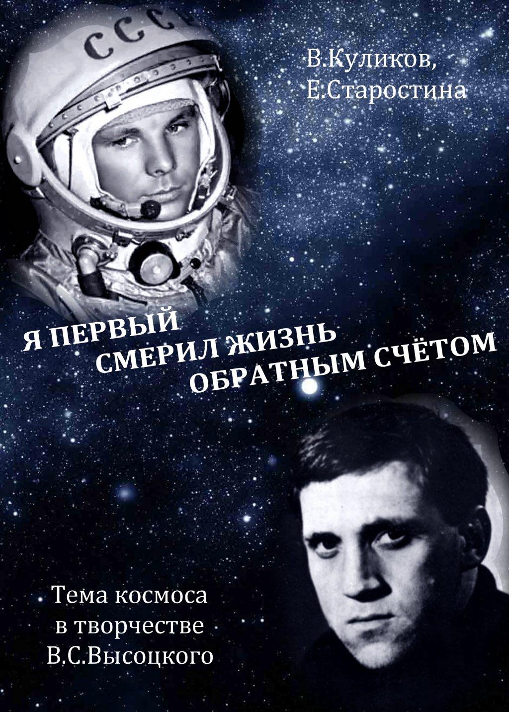 Тольяттинцы узнают о космосе из песен Высоцкого