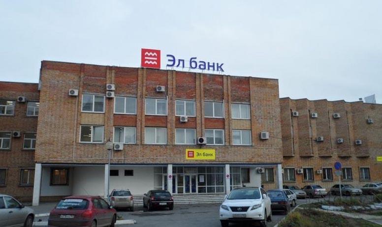 Активы Эл банка выросли до 7 млрд. рублей