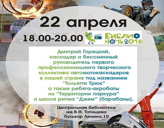 В Тольятти «Библионочь-2016» пройдет ярко как никогда!
