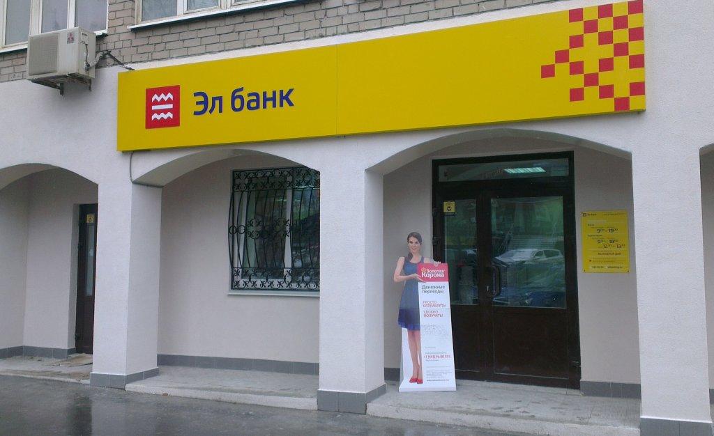 Эл банк временно приостановил свою работу