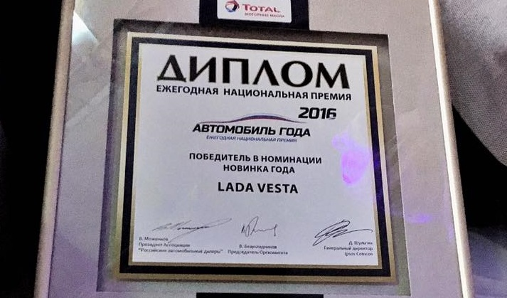 LADA Vesta и Largus удостоили звания «Автомобиль года»
