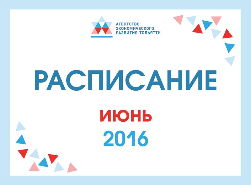 Расписание образовательных мероприятий Агентства экономического развития Тольятти на июнь 2016