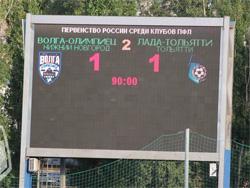 «Лада-Тольятти» проиграла в матче с ФК «Волга-Олимпиец»