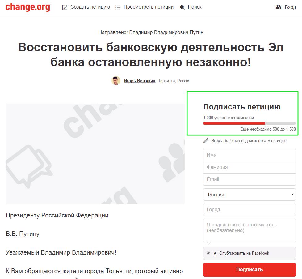 1000+ тольяттинцев подписались в поддержку Эл банка