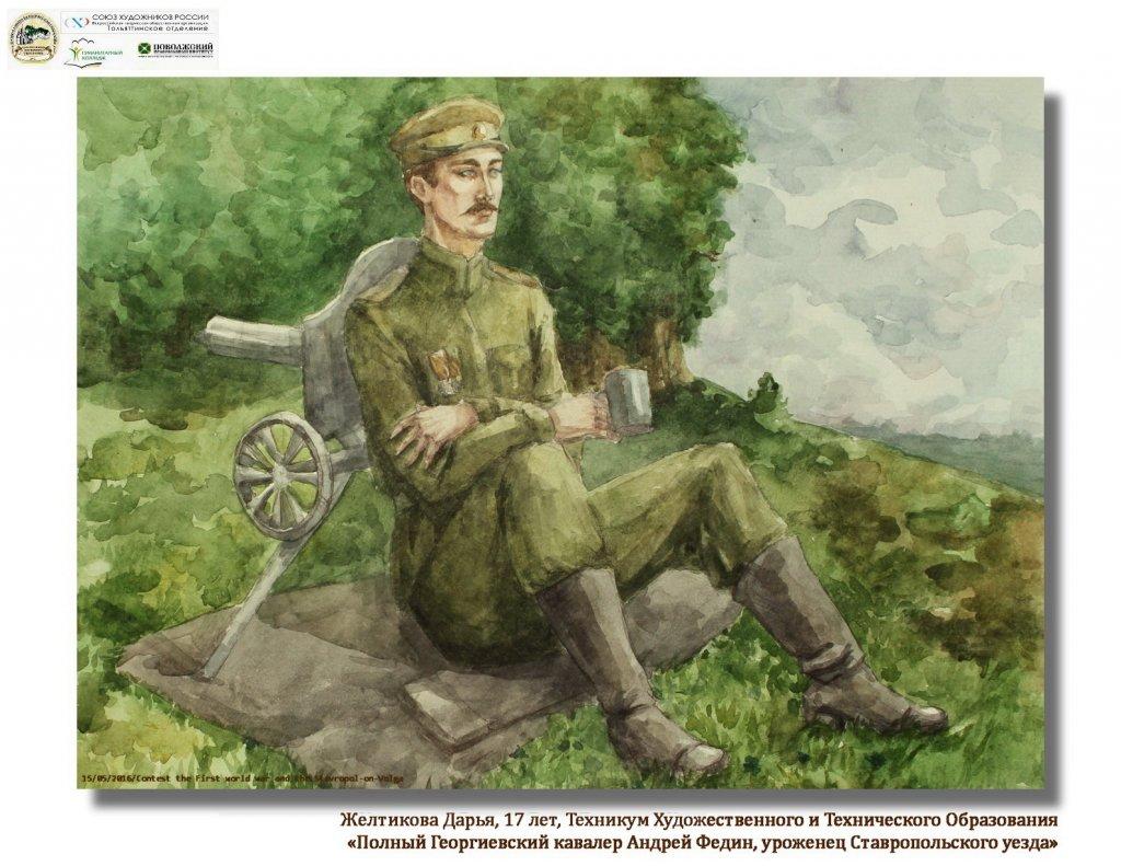 В Тольятти наградили юных художников конкурса «Первая мировая война и Ставрополь-на-Волге»