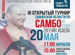 В Тольятти сегодня стартуют состязания по самбо на призы Евгения Исаева
