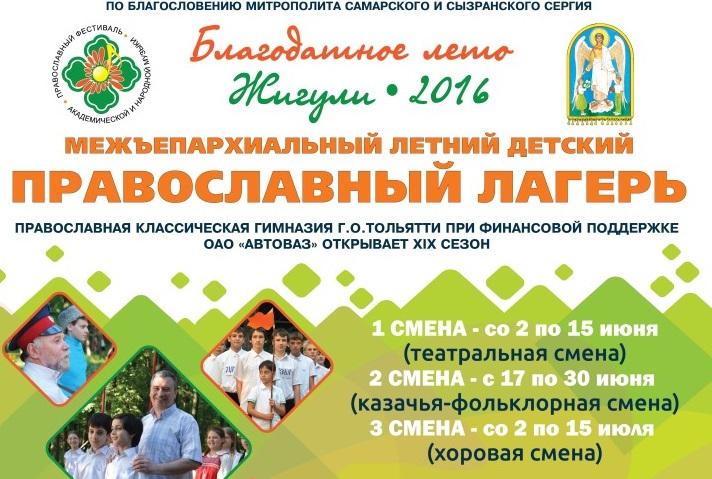 В Тольятти открывается Православный детский лагерь