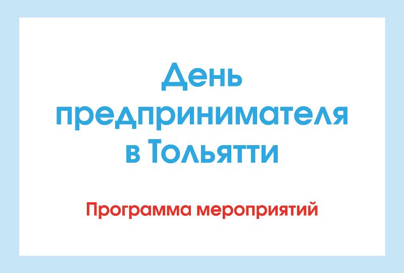 Мероприятия ко Дню предпринимателя в Тольятти