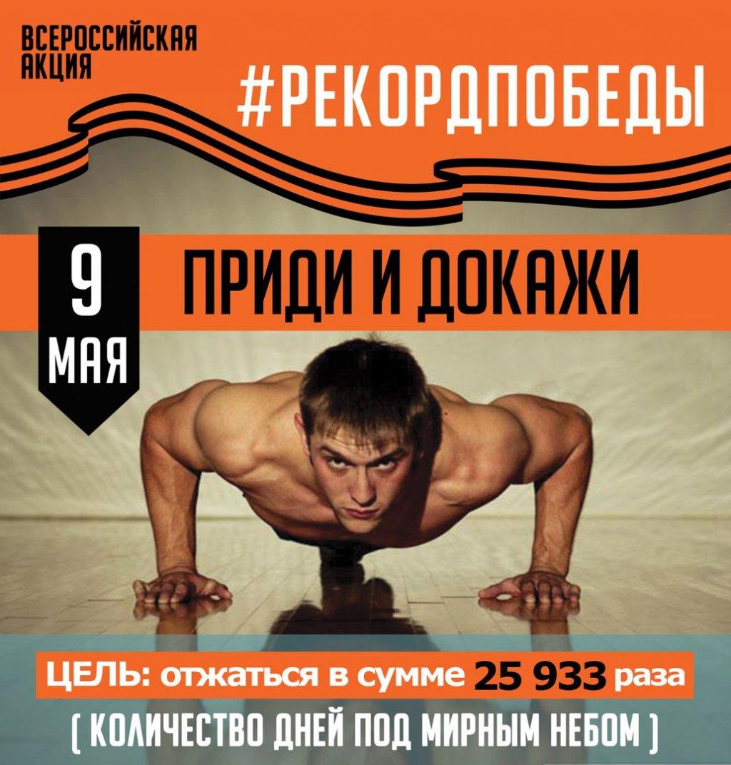 Тольяттинцы намерены установить «Рекорд Победы»