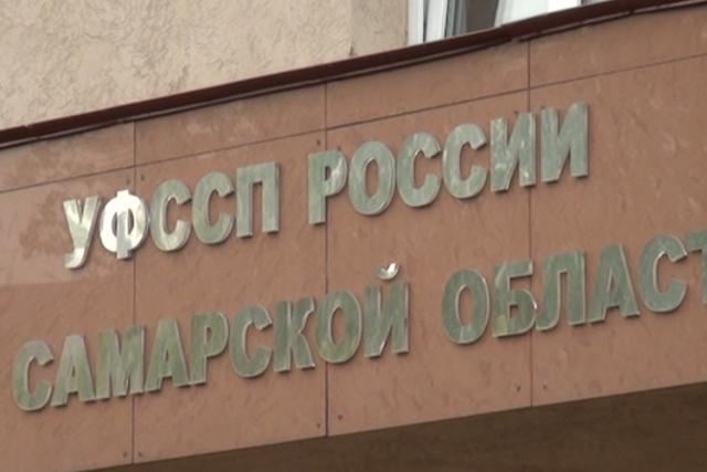 Должники Самарской области перечислили 52 миллиона в доход государства