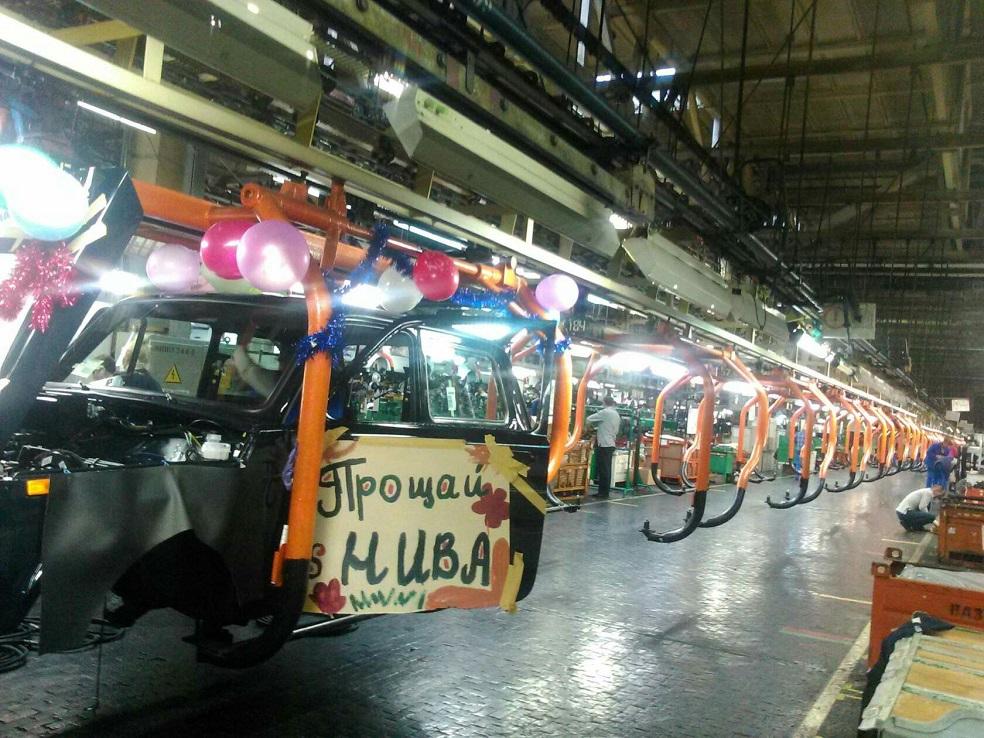 На АВТОВАЗе рабочие устроили прощания по «Ниве» (фото)