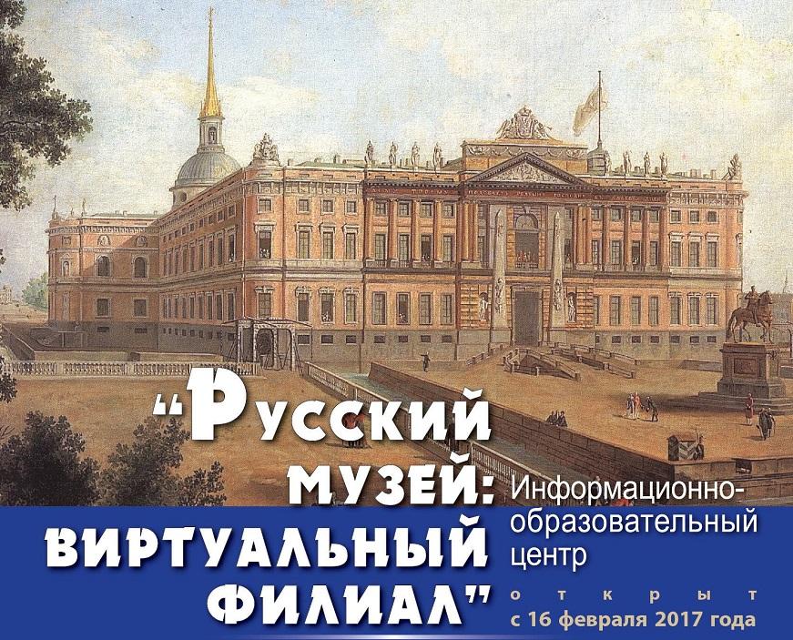 В Тольятти открывается Виртуальный филиал Русского Музея