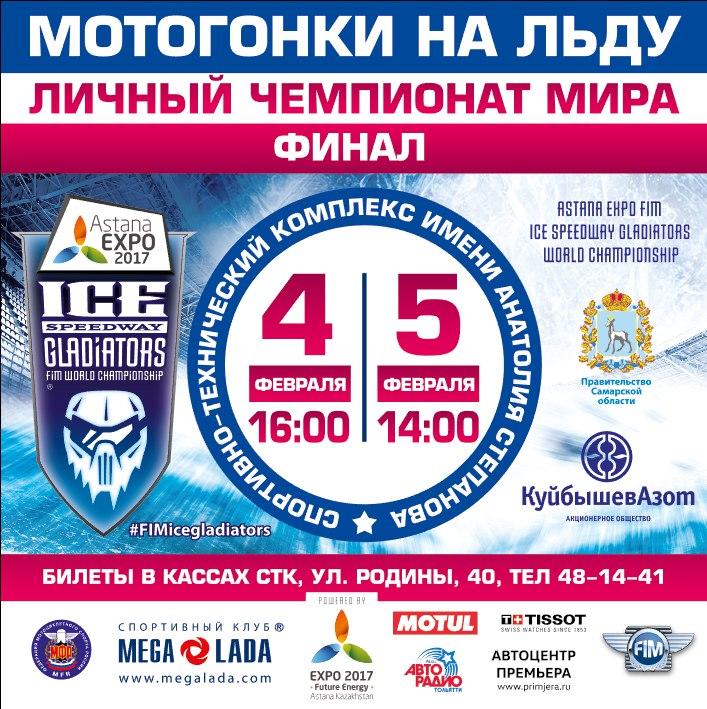 Сегодня TLT.ru отдаст счастливчикам 20 билетов на Чемпионат мира по мотогонкам на льду!