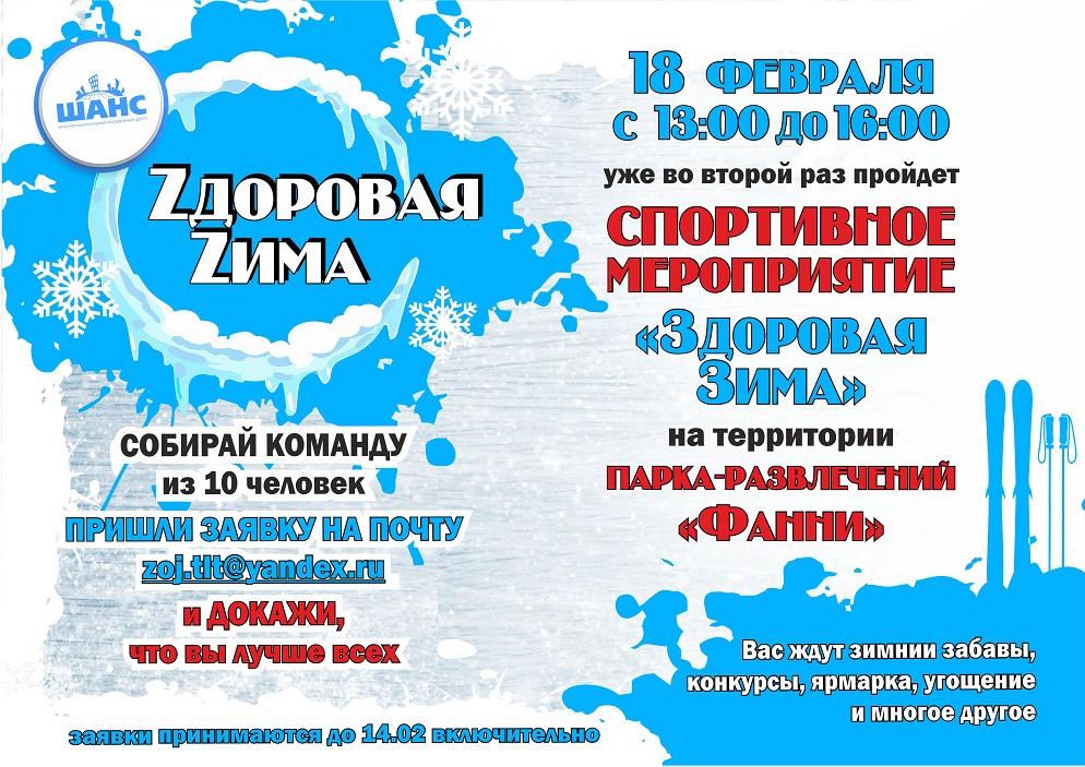 Тольяттинцев созывает «Zдоровая Zима»