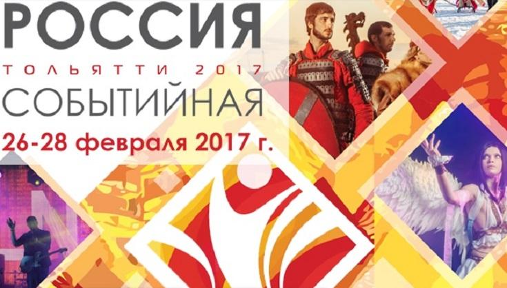В Тольятти специалисты объяснят, как заработать на событийном туризме