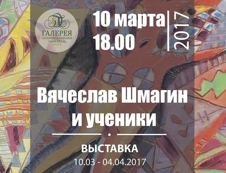 В Тольятти состоится выставка «Вячеслав Шмагин и ученики»