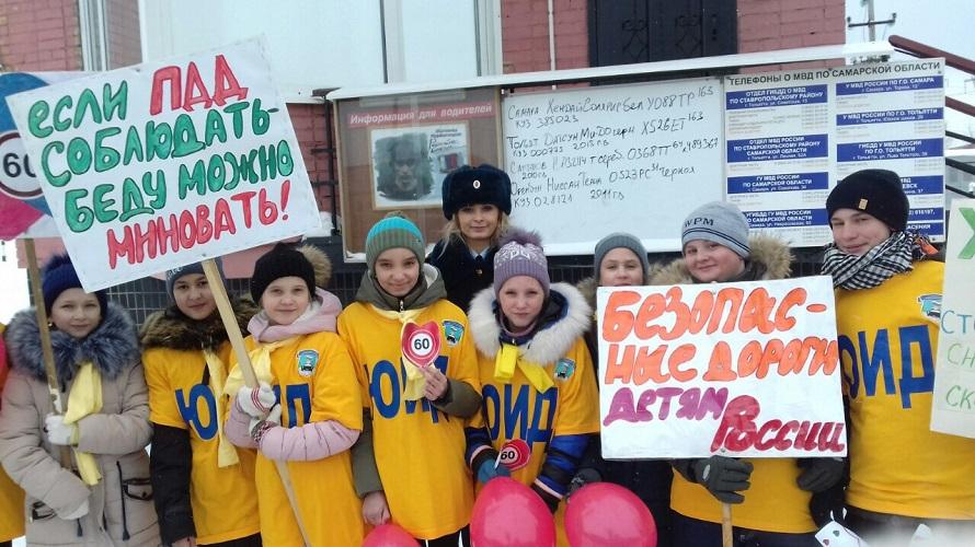 На дорогах вблизи Тольятти прошла акция «Вас любят и ждут дома»