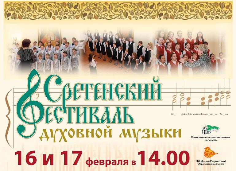 В Тольятти пройдет XII Сретенский фестиваль духовной музыки