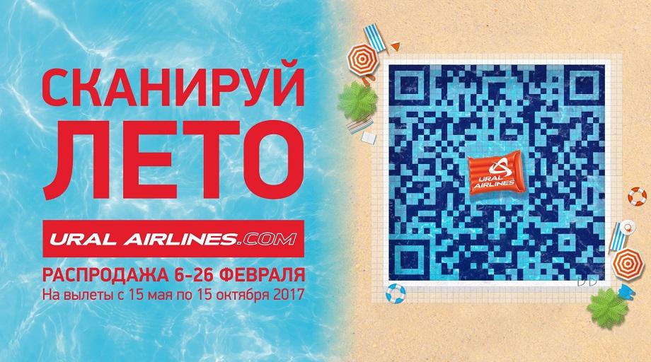 Пассажиры Уральских авиалиний активно сканируют лето