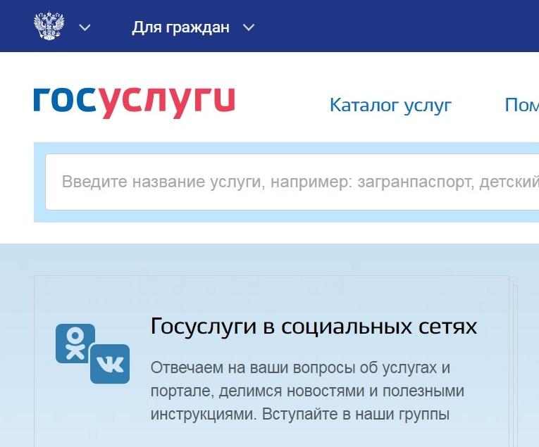 Более миллиона жителей Самарской области пользуются порталом государственных услуг