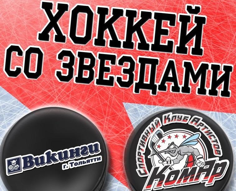 «КомАр» и «Викинги» устроят хоккейную битву 23 февраля