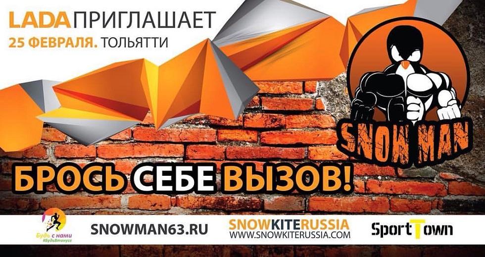 В Тольятти состоится первый экстремальный зимний марафон «SNOWMAN 2017»