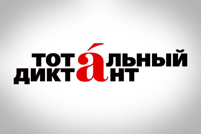 Тольяттинцев приглашают на курсы подготовки к «Тотальному диктанту»