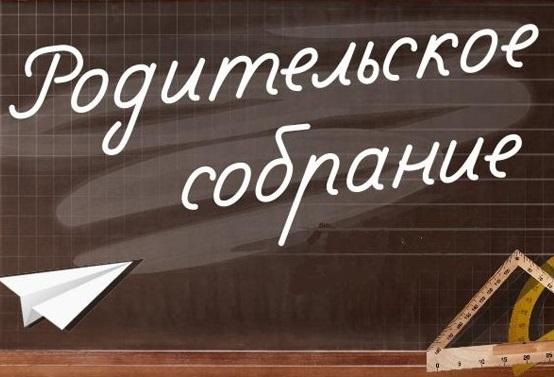 10 февраля в Тольятти состоится городское родительское собрание