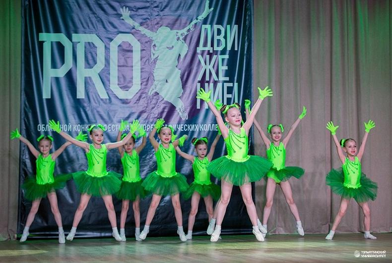 В Тольятти пройдет фестиваль хореографических коллективов «PROДВИЖЕНИЕ»