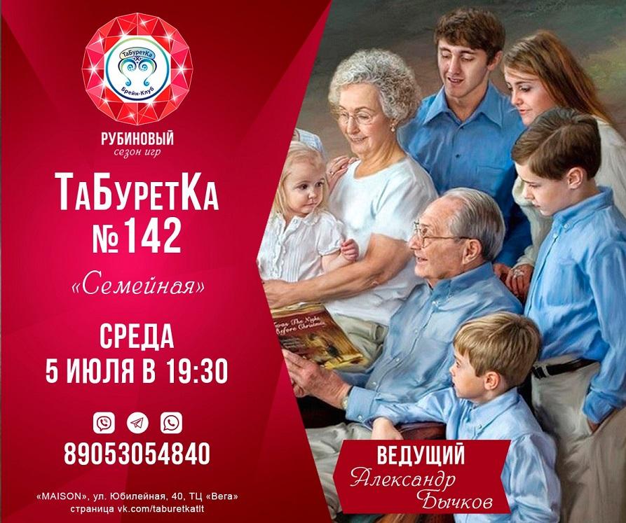 Брейн-клуб ТаБуретКа объединит в игре семьи города