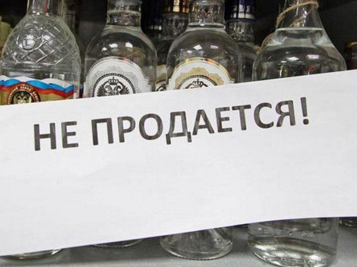 Сегодня запрещена продажа алкоголя