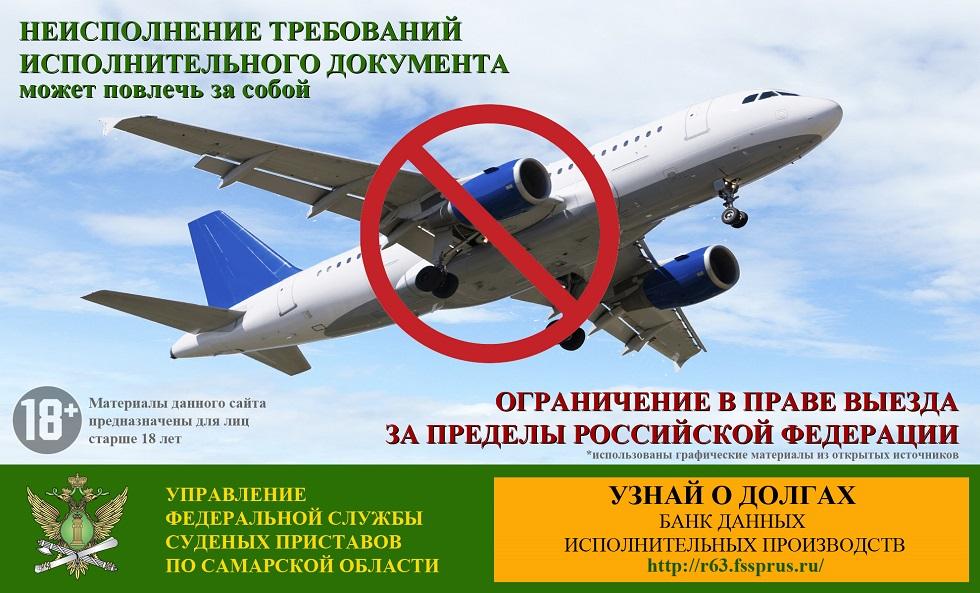 Должники Самарской области вернули 99 миллионов рублей, чтобы вылететь за границу