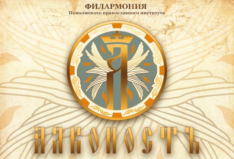 В филармонии Поволжского православного института пройдет концерт ансамбля «Алконость»