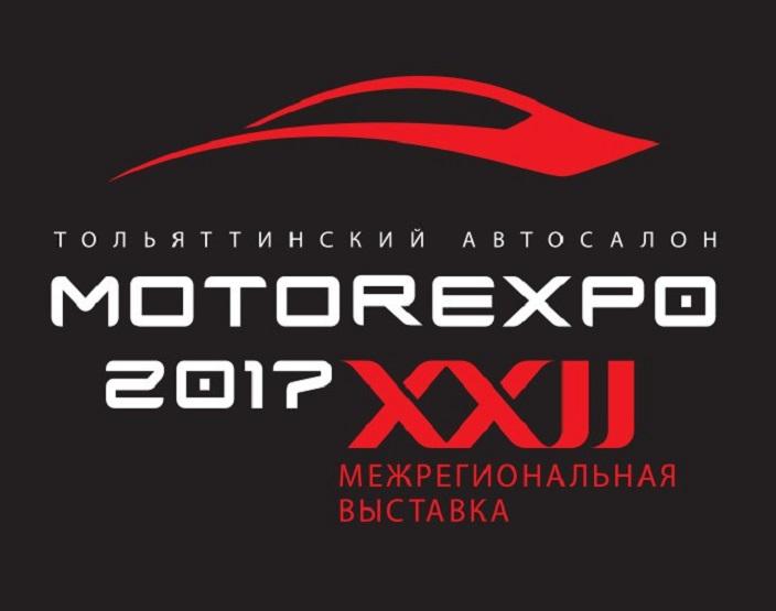 «MOTOREXPO 2017» приглашает тольяттинцев!