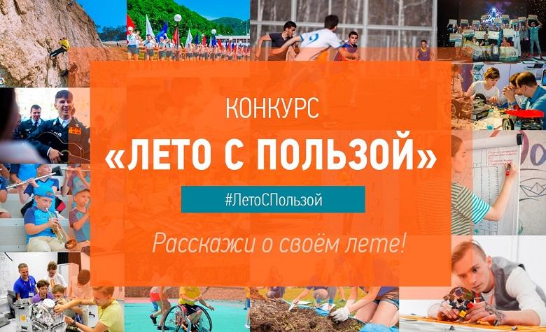 Тольяттинцы могут выиграть экшн-камеры, рассказав о пользе лета
