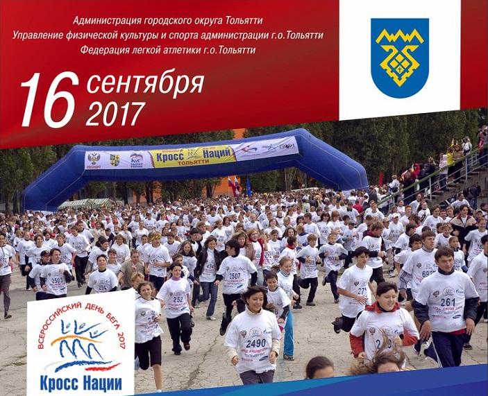 Более 4 000 тольяттинцев уже зарегистрировались на «Кросс нации»