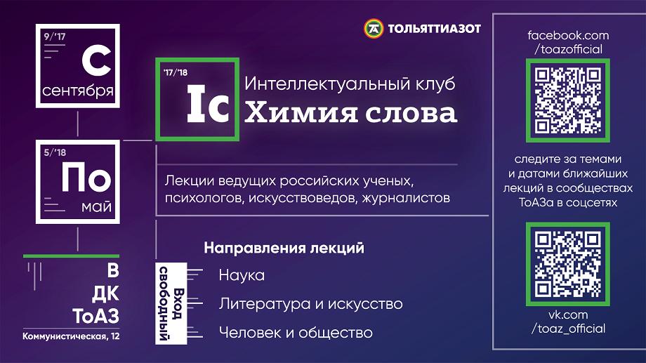 В Тольятти стартует новый познавательный проект для всех!