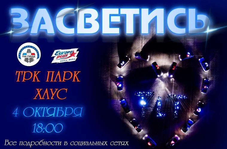 Тольяттинцы примут участие в масштабной акции «Засветись, ТLТ!»