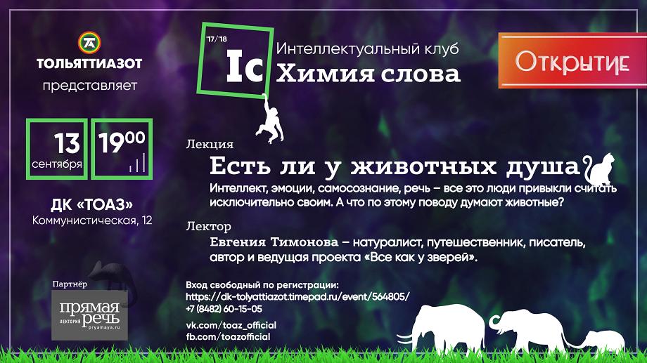 В Тольятти открывается интеллектуальный клуб «Химия слова»