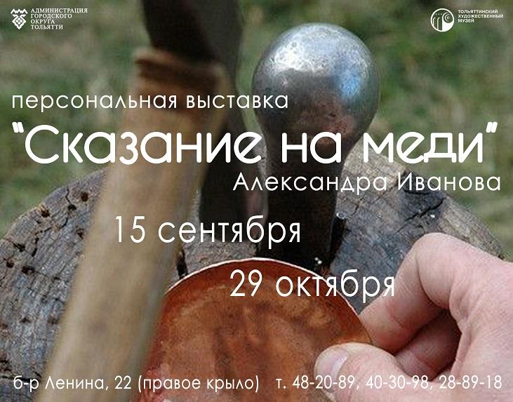 Завтра в Тольятти открывается выставка художественной чеканки «Сказание на меди»