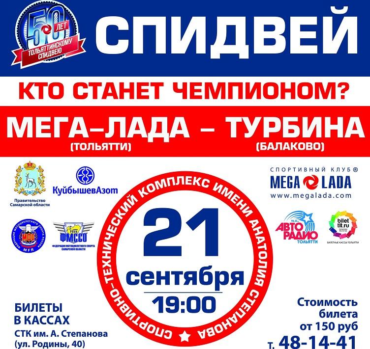 Завтра тольяттинцев ждет большой праздник спидвея!