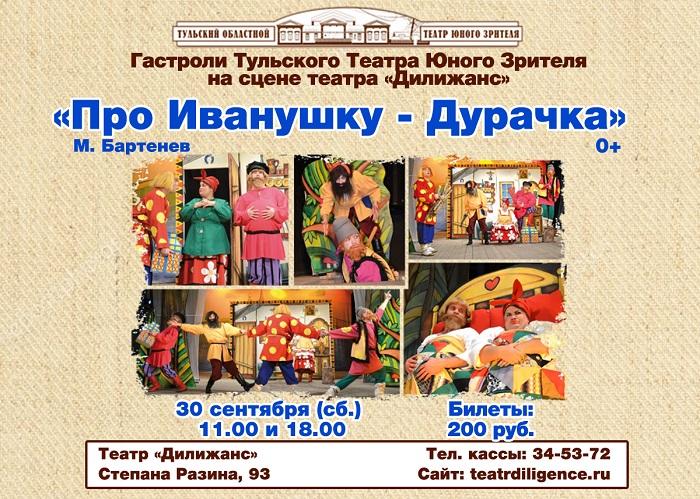 В Тольятти с гастролями приедет старейший в России театр для детей и молодежи