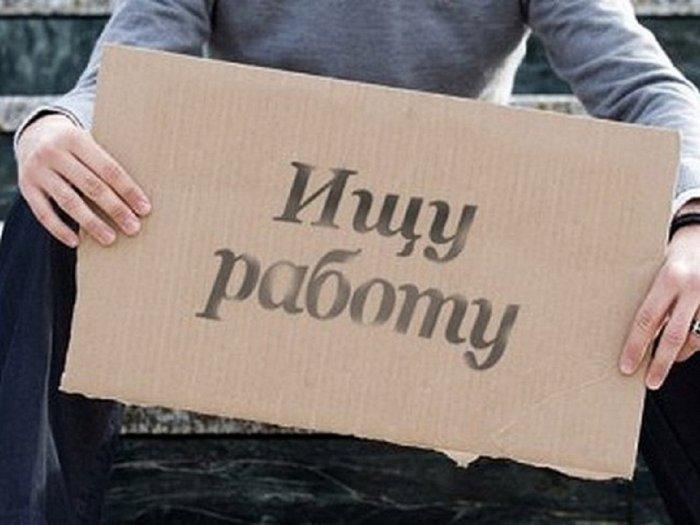 В Тольятти официально 5470 безработных